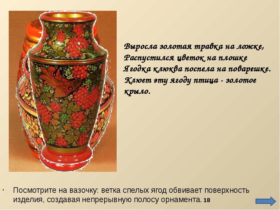 Посмотрите на вазочку: ветка спелых ягод обвивает поверхность изделия, создав...