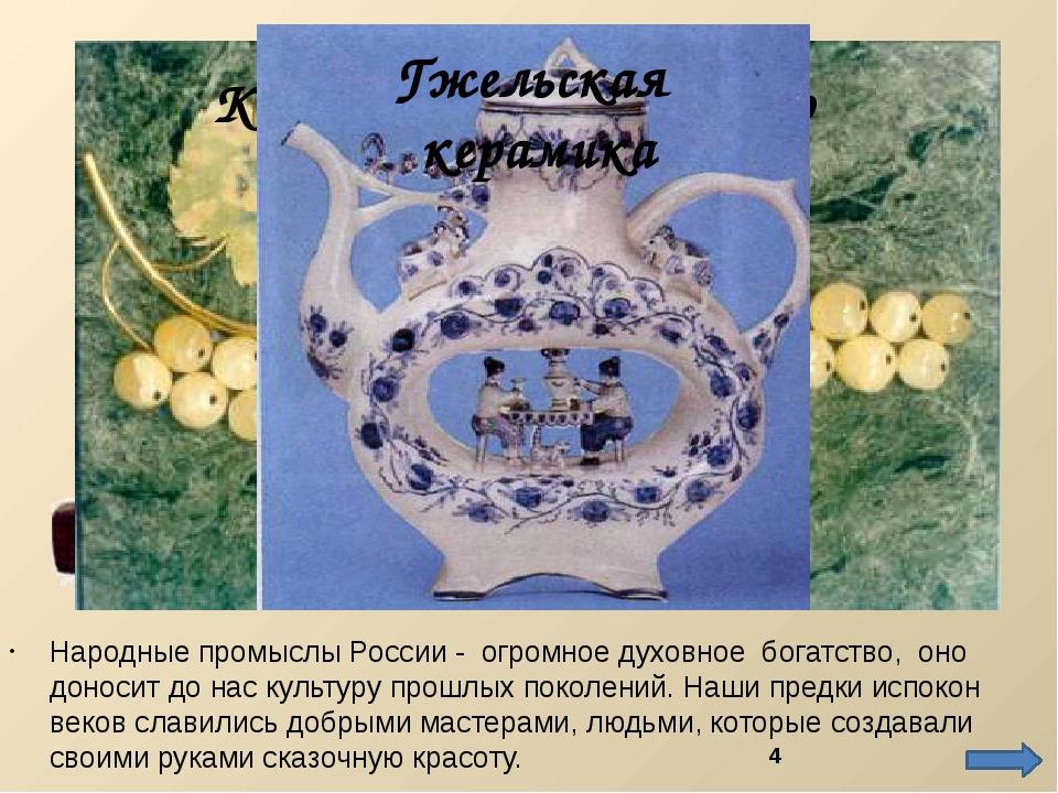 Народные промыслы России - огромное духовное богатство, оно доносит до нас ку...