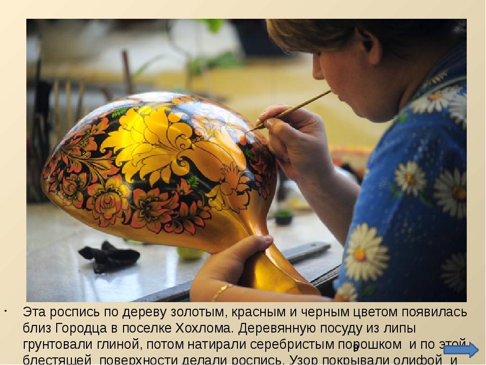 Эта роспись по дереву золотым, красным и черным цветом появилась близ Городца...