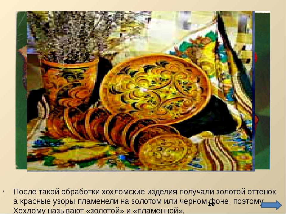 После такой обработки хохломские изделия получали золотой оттенок, а красные...