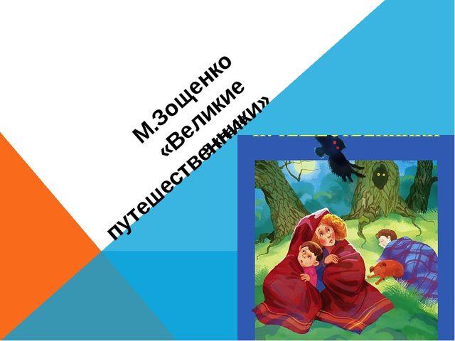М.Зощенко «Великие путешественники» 3 класс