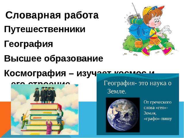Словарная работа Путешественники География Высшее образование Космография – и...
