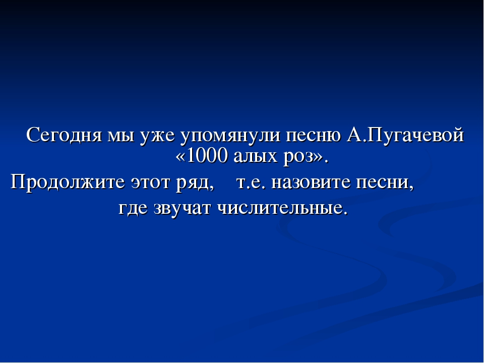 Сегодня мы уже упомянули песню А.Пугачевой «1000 алых роз». Продолжите этот...