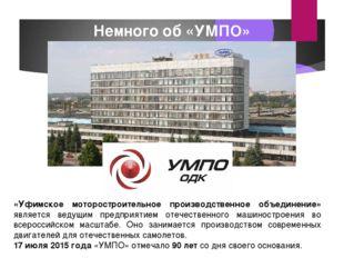 Немного об «УМПО» «Уфимское моторостроительное производственное объединение»