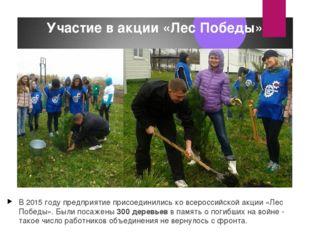 Участие в акции «Лес Победы» В 2015 году предприятие присоединились ко всерос