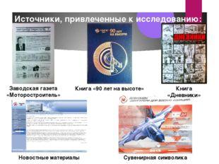 Источники, привлеченные к исследованию: Книга «90 лет на высоте» Заводская га