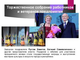 Торжественное собрание работников и ветеранов предприятия Заводчан поздравлял