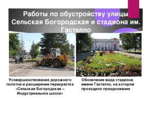 Работы по обустройству улицы Сельская Богородская и стадиона им. Гастелло Усо