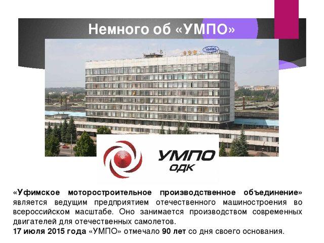 Немного об «УМПО» «Уфимское моторостроительное производственное объединение»...