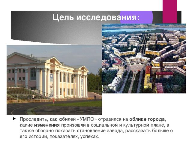 Цель исследования: Проследить, как юбилей «УМПО» отразился на облике города,...