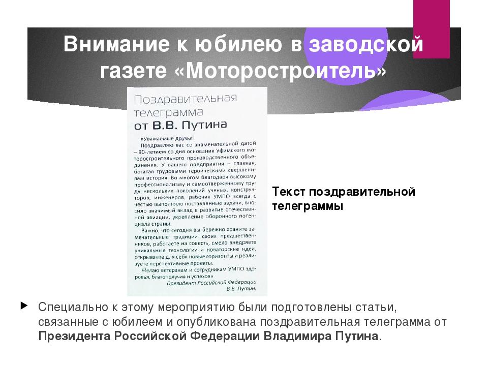 Внимание к юбилею в заводской газете «Моторостроитель» Специально к этому мер...