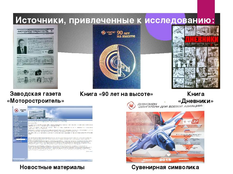 Источники, привлеченные к исследованию: Книга «90 лет на высоте» Заводская га...