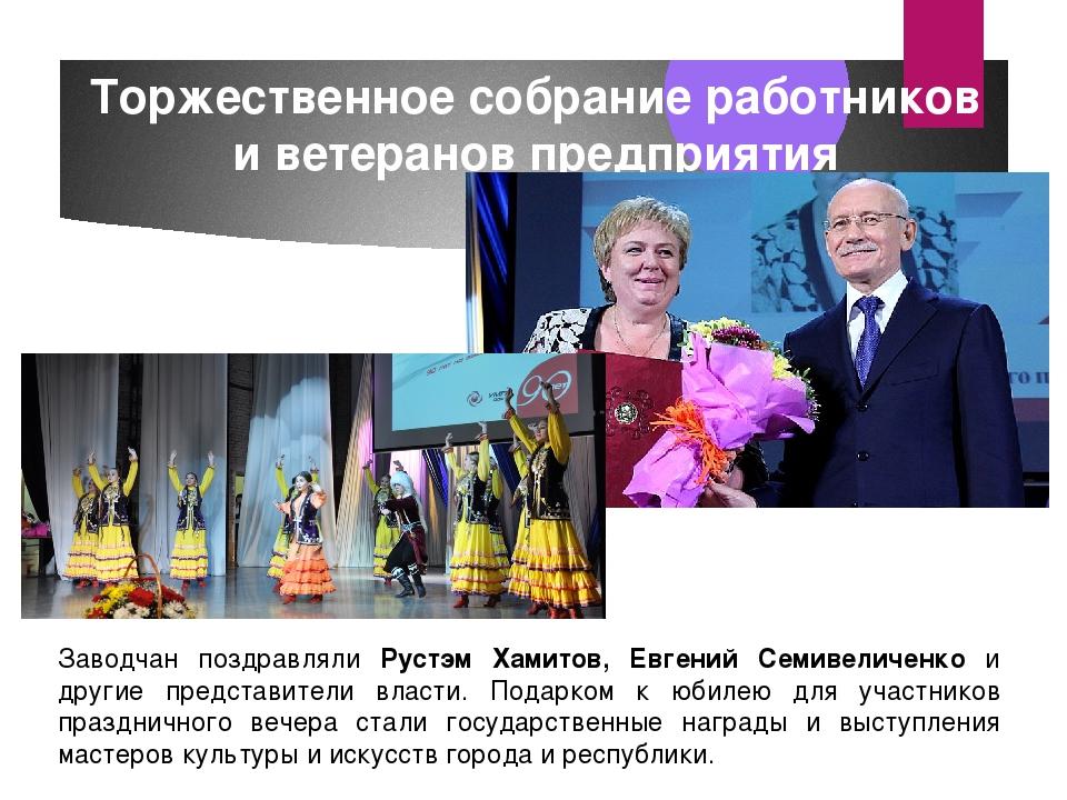 Торжественное собрание работников и ветеранов предприятия Заводчан поздравлял...