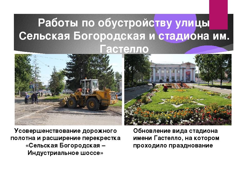 Работы по обустройству улицы Сельская Богородская и стадиона им. Гастелло Усо...