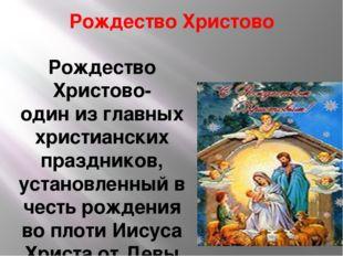 Рождество Христово Рождество Христово- один из главных христианских празднико