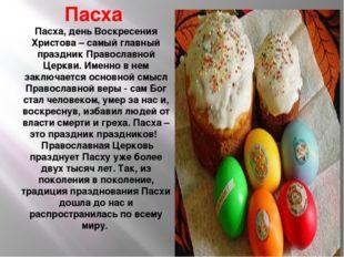 Пасха Пасха, день Воскресения Христова – самый главный праздник Православной