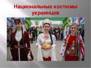 Национальные костюмы украинцев