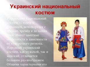 Украинский национальный костюм Украинский национальный костюм — костюм украин