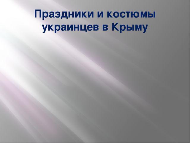 Праздники и костюмы украинцев в Крыму