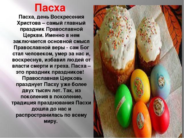 Пасха Пасха, день Воскресения Христова – самый главный праздник Православной...