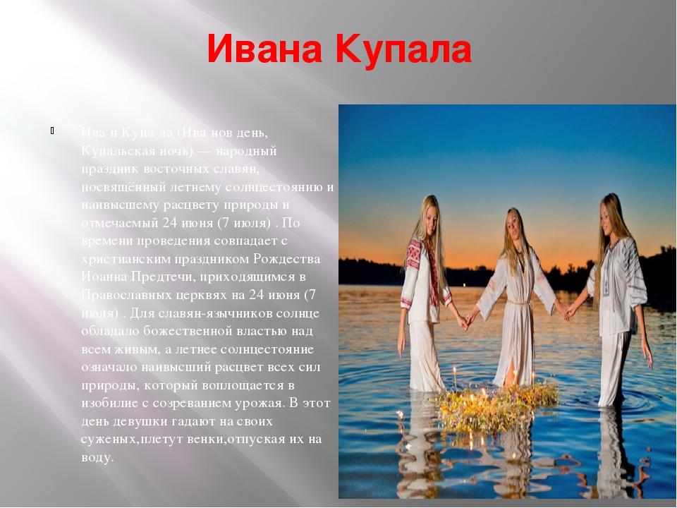 Ивана Купала Ива́н Купа́ла (Ива́нов день, Купальская ночь) — народный праздни...