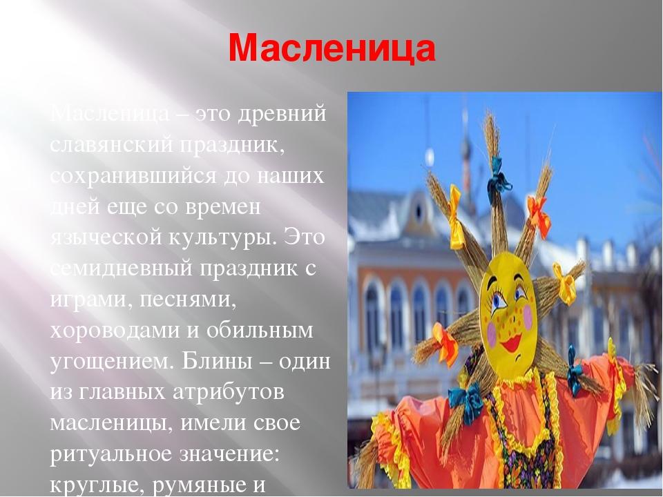 Масленица Масленица – это древний славянский праздник, сохранившийся до наших...