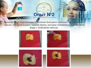 Опыт №2 Данный опыт подтверждает наличие большого количества крахмала в чипса