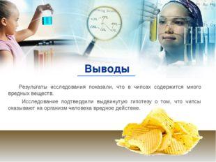 Выводы Результаты исследования показали, что в чипсах содержится много вредны