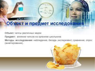 Объект и предмет исследования Объект: чипсы различных марок Предмет: влияние