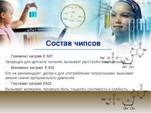 Состав чипсов Гуанилат натрия Е 627 Запрещён для детского питания, вызывает р