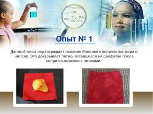 Опыт № 1 Данный опыт подтверждает наличие большого количества жира в чипсах.