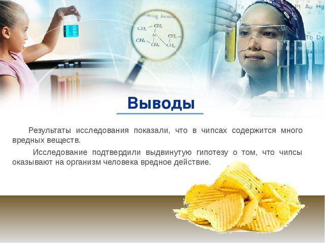 Выводы Результаты исследования показали, что в чипсах содержится много вредны...