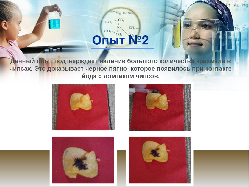 Опыт №2 Данный опыт подтверждает наличие большого количества крахмала в чипса...