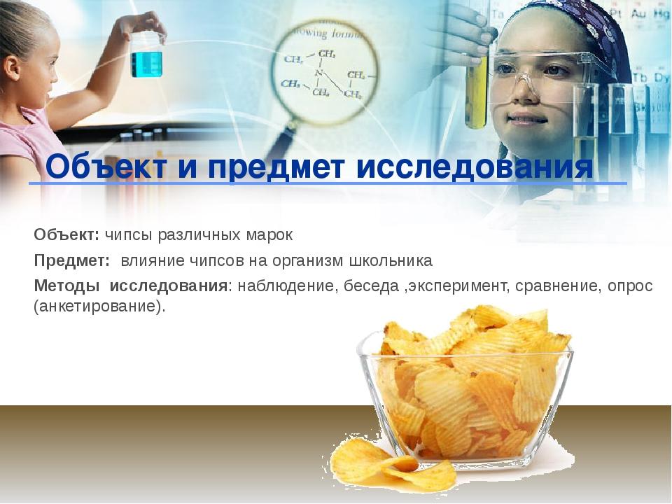 Объект и предмет исследования Объект: чипсы различных марок Предмет: влияние...