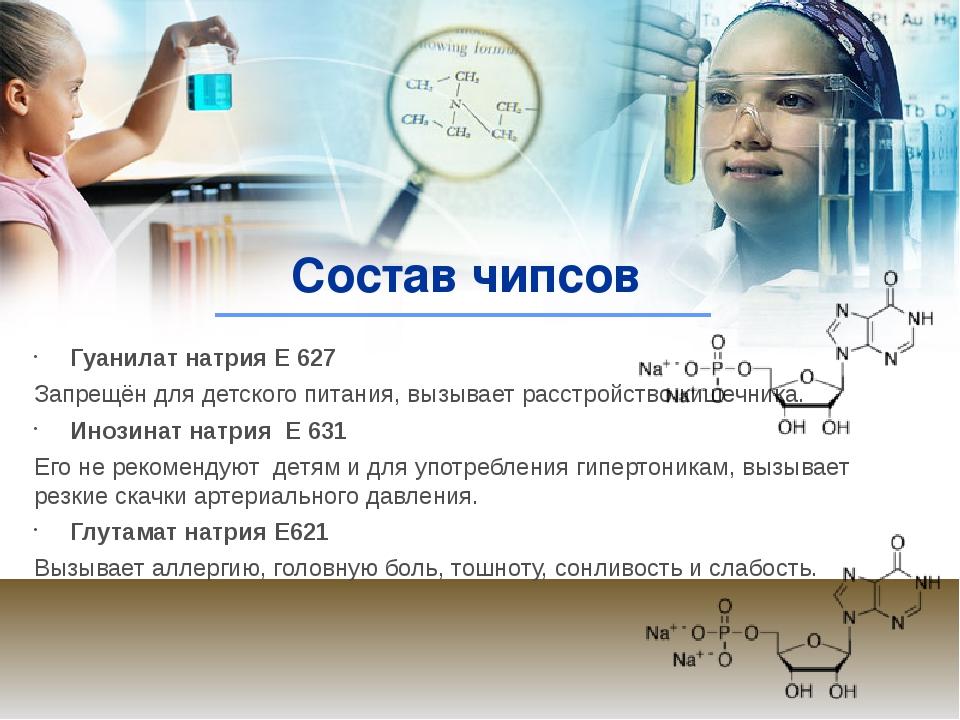 Состав чипсов Гуанилат натрия Е 627 Запрещён для детского питания, вызывает р...