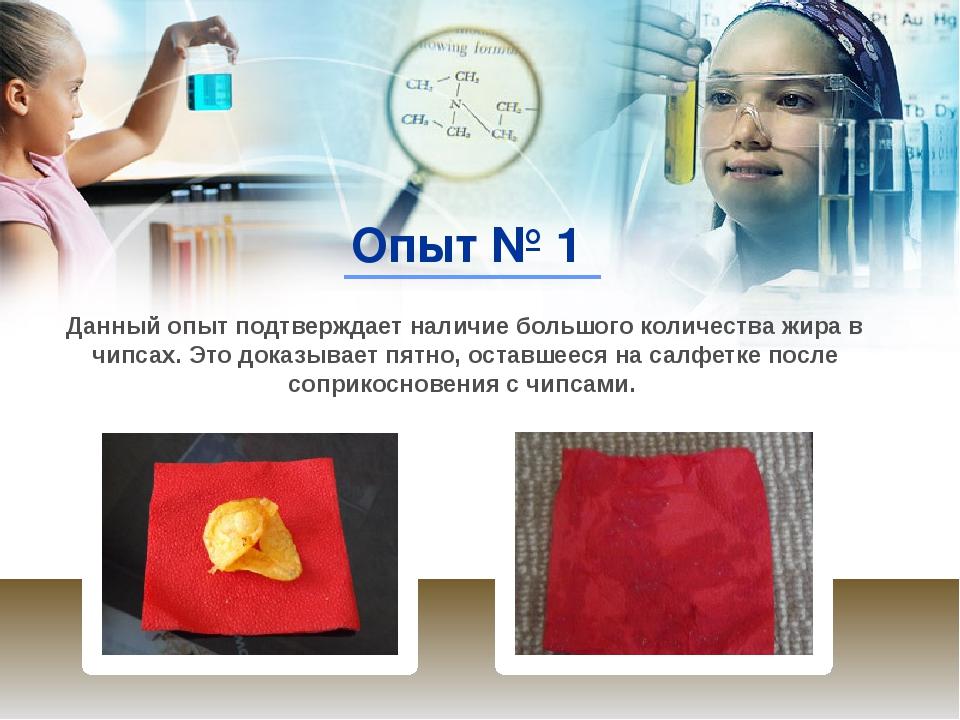 Опыт № 1 Данный опыт подтверждает наличие большого количества жира в чипсах....
