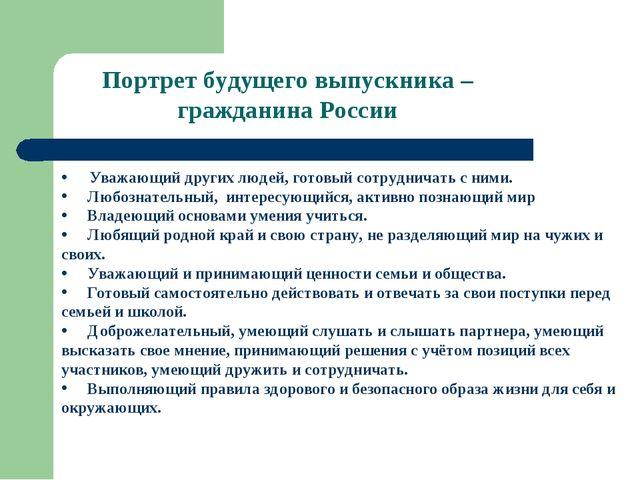 Портрет будущего выпускника – гражданина России Уважающий других людей, готов...