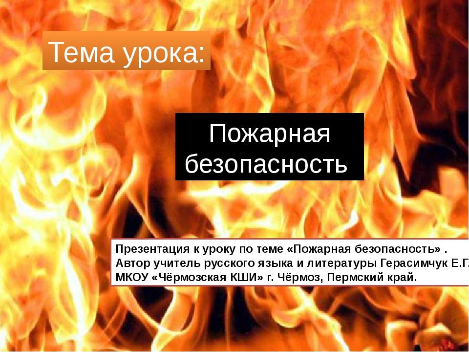 Тема урока: Пожарная безопасность Презентация к уроку по теме «Пожарная безо...