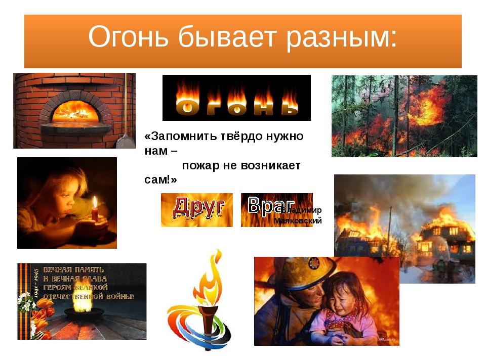 Огонь бывает разным: «Запомнить твёрдо нужно нам – пожар не возникает сам!» В...