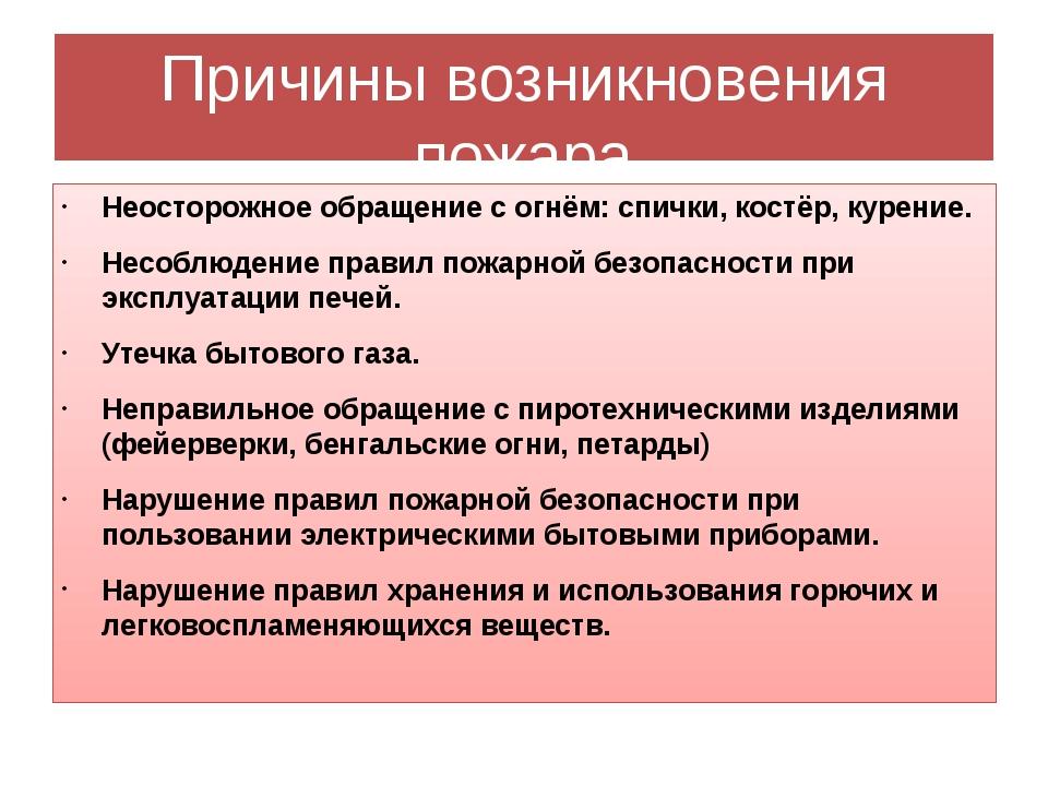 Причины возникновения пожара Неосторожное обращение с огнём: спички, костёр,...