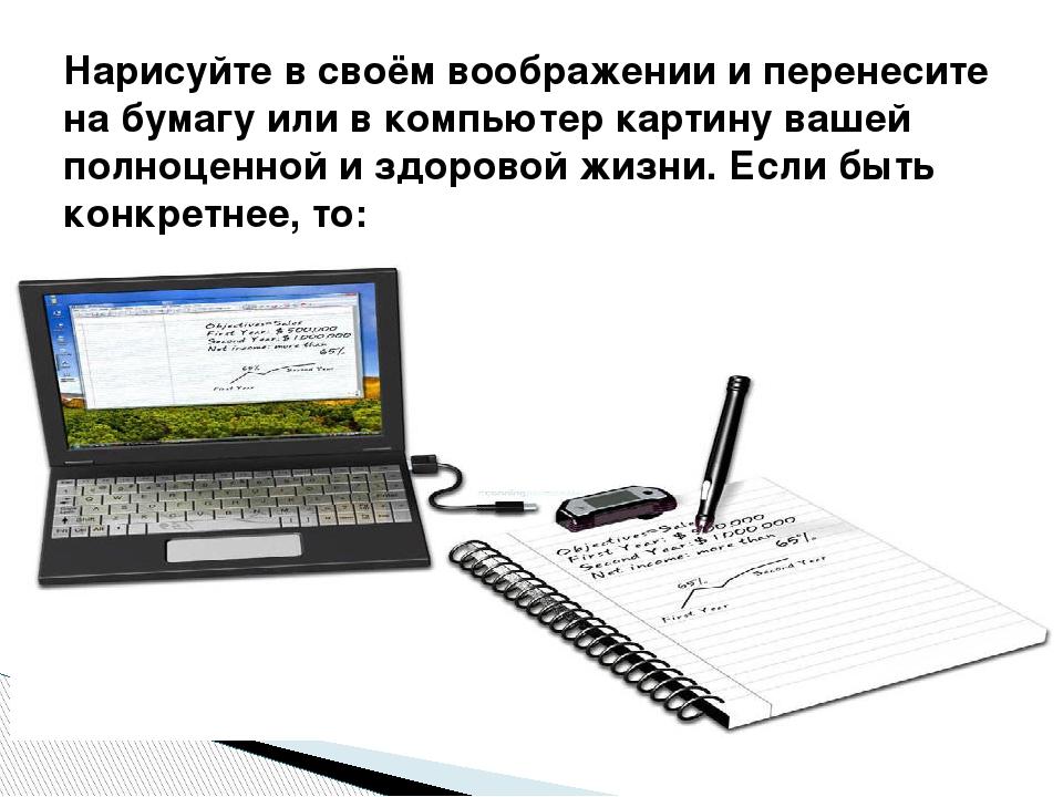 Нарисуйте в своём воображении и перенесите на бумагу или в компьютер картину...