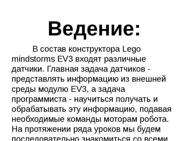 Ведение: В состав конструктора Lego mindstorms EV3 входят различные датчики....