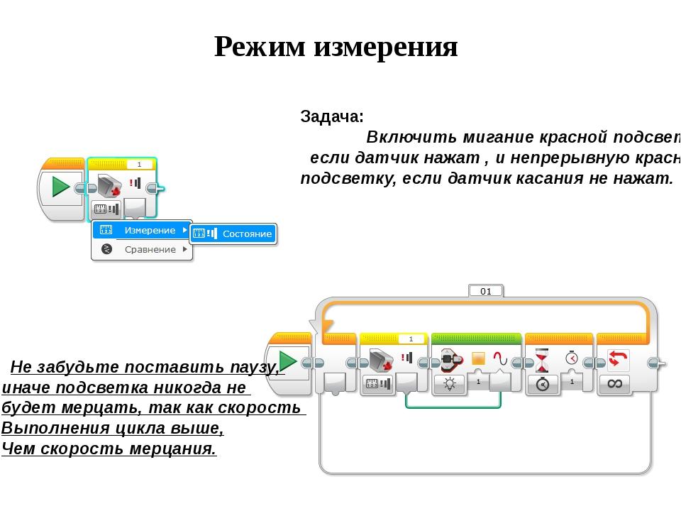 Режим измерения Задача: Включить мигание красной подсветки , если датчик нажа...