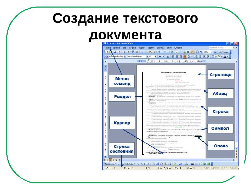 Создание документа картинки