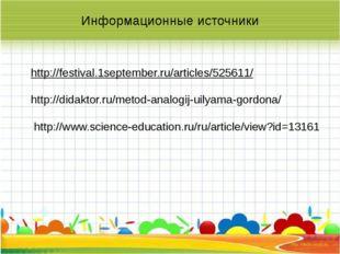 Информационные источники http://festival.1september.ru/articles/525611/ http: