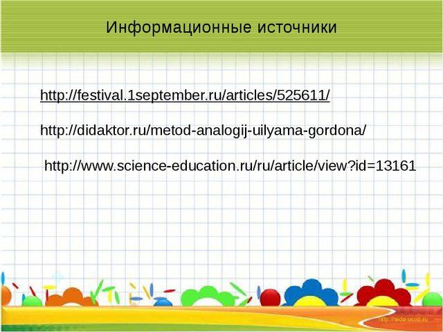Информационные источники http://festival.1september.ru/articles/525611/ http:...