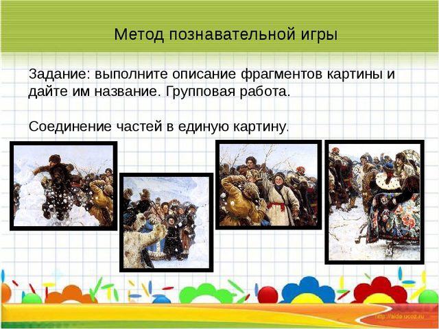 Метод познавательной игры Задание: выполните описание фрагментов картины и д...