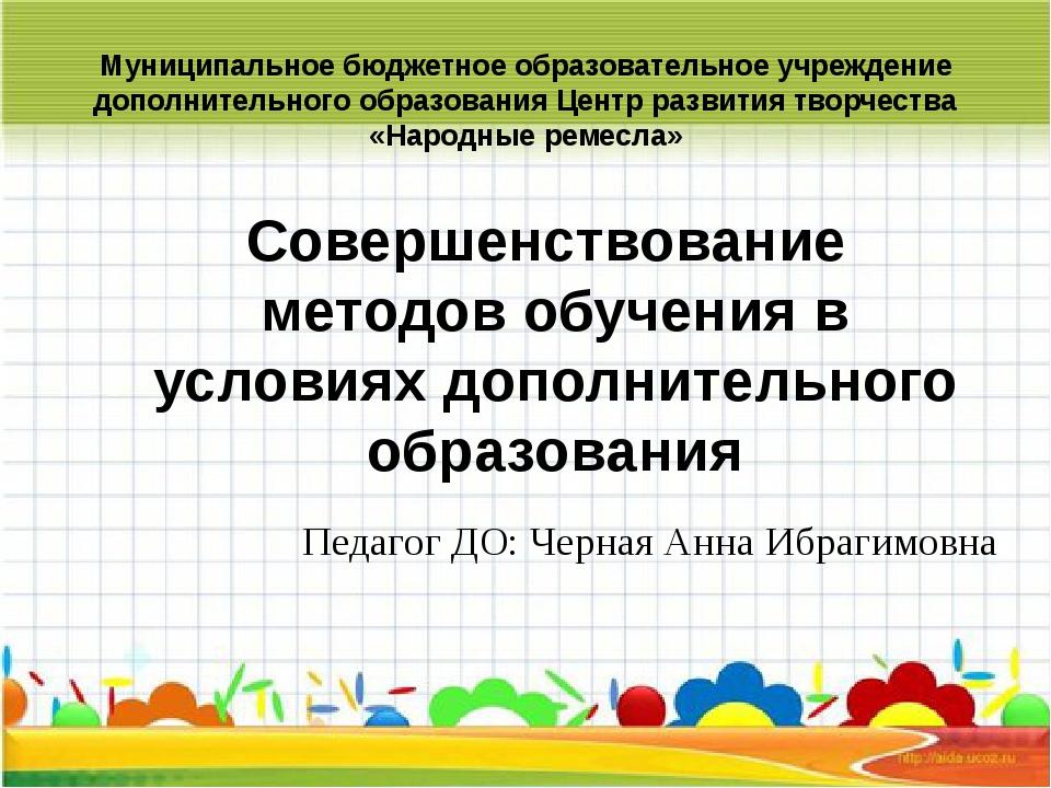 Совершенствование методов обучения в условиях дополнительного образования Пе...