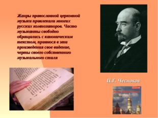 д Жанры православной церковной музыки привлекали многих русских композиторов.