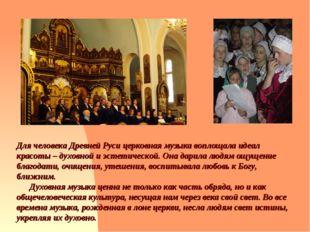 Для человека Древней Руси церковная музыка воплощала идеал красоты – духовной